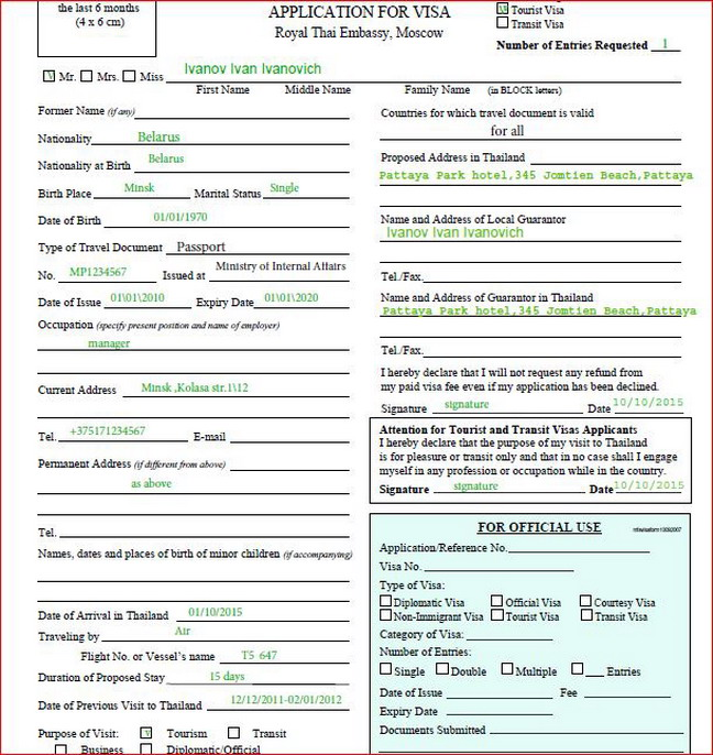 виза в таиланд анкета образец